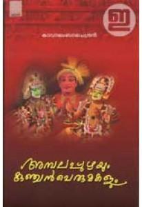 Ambalappuzhayum Kunchan Perumakalum