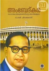 Ambedkar: Baudhika Vikshobhathinte Agnijwala