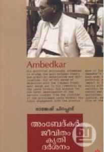 Ambedkar: Jeevitham Kruthi Darsanam