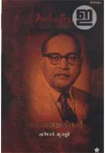 Ambedkar (Play)