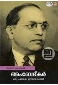 Ambedkar: Oru Prabudha Indiaykkayi