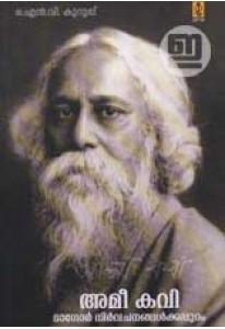 Amee Kavi: Nirvachanangalkkappuram Tagore