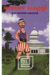 American Kochunny