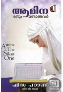 Amina, Onnum Mindathaval