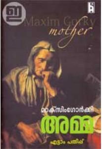 Amma (Prabhath Edition)
