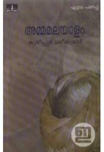 Amma Malayalam