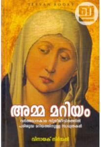 Amma Mariyam