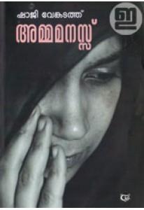Amma Manas