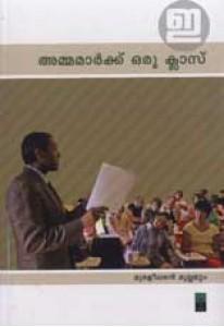 Ammamarkku Oru Class