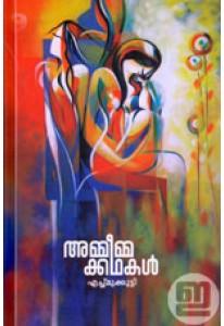 Ammeemma Kathakal