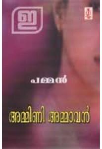 Ammini Ammavan