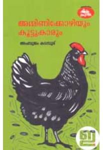 Ammini Kozhiyum Koottukarum
