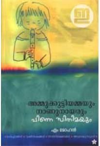 Ammukkuttiyammayum Nanu Nairum Pinne Cinemayum