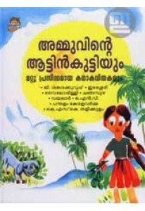 Ammuvinte Aattinkuttiyum Prasidhamaya Kathakavithakalum