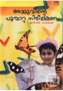 Ammuvinte Poompatta Nireekshanam
