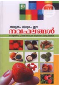 Amrutham Madhuram Ee Navaphalangal