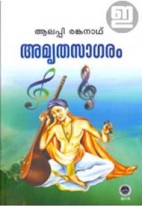 Amruthasagaram