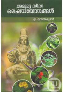 Amulya Sidha Aushadha Yogangal