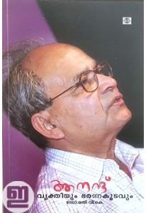Anand: Vyakthiyum Bharanakoodavum