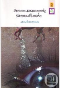 Ananthapadmanabhante Marakkuthirakal (Old Edition)