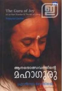 Anandothsavathinte Mahaguru