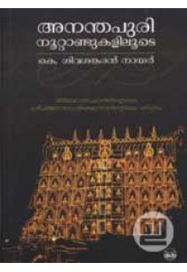 Ananthapuri Nootandukaliloode