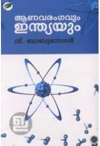 Aanavarangavum Indiayum