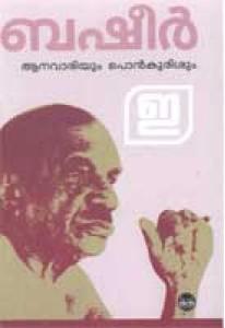 Aanavariyum Ponkurisum