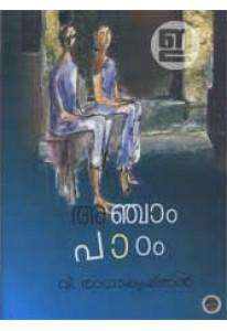 Ancham Paadam