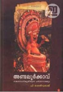 Andaloor Kavu: Sankara Samskruthiyude Charitra Sakshyam