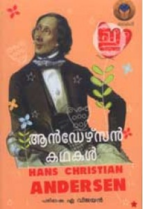Andersen Kathakal (Old Edition)