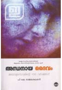 Andhanaya Daivam: Malayala Novelinte 100 Varshangal