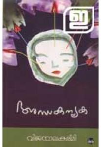 Andhakanyaka (Old Edition)