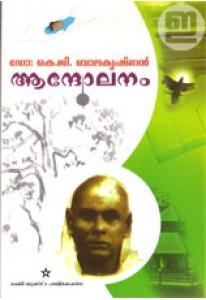 Aandolanam