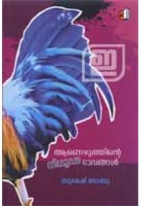 Aanezhuthinte Nigooda Bhavangal (Old Edition)