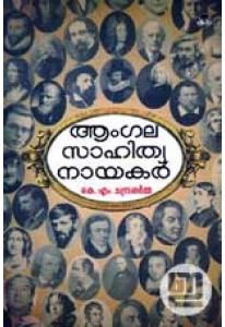 Angala Sahitya Naayakar