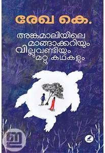 Angamalyyile Mangakkariyum Villuvandiyum Mattu Kathakalum