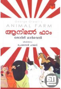 Animal Farm (Malayalam)