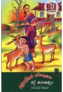 Animal Schoolum Mattu Kathakalum