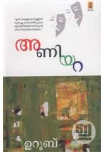 Aniyara