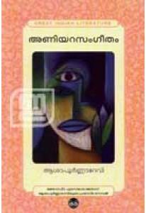 Aniyara Sangeetham