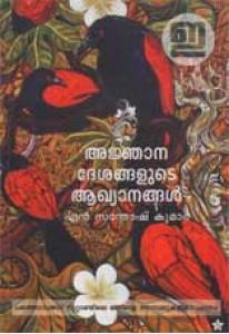Ajnjana Desangalude Aakhyanangal