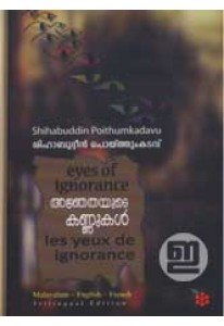 Ajnjathayude Kannukal / Eyes of Ignorance / Les Yeux de Ignorance
