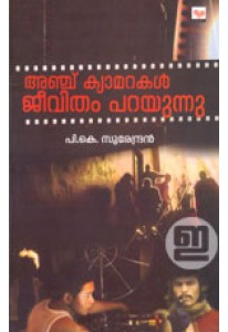 Anchu Camerakal Jeevitham Parayunnu