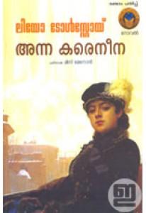 Anna Karenina (Malayalam Chintha Edition)