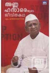 Anna Hazareyude Jeevithakatha
