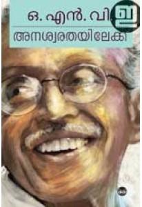 Anaswarathayilekku