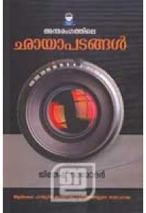 Antharangathile Chayapadangal