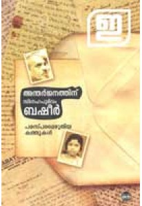 Antharjanathinu Snehapoorvam Basheer