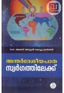 Anthardesiya Patha Swargathilekku